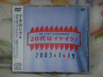 宇多田光dvd=UH LIVE STREAMING 20代 (全新品)