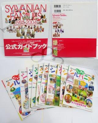 絕版 珍藏 日本森林家族 1至10期生活雜誌 連1985-2004 春夏秋冬紀念書冊一本