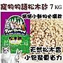 *Nicole寵物*寵物物語松木砂〈小包裝 7 k...