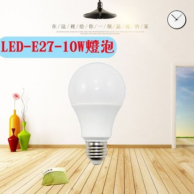 新品上架-滿3000免運超亮10W LED燈泡 符合CNS認證無觸電危險另有T8燈管,燈泡,崁燈,投射燈,MR16,燈條