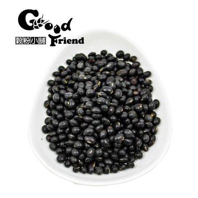 【穀粉小舖 Good Friend Shop】新鮮自製天然健康 黑豆 黑豆茶  嚴選 100% 青仁黑豆