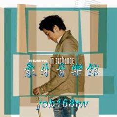【象牙音樂】韓國人氣男歌手-- 李昇烈 Yi Sung Yol  vol.2 - In Exchange