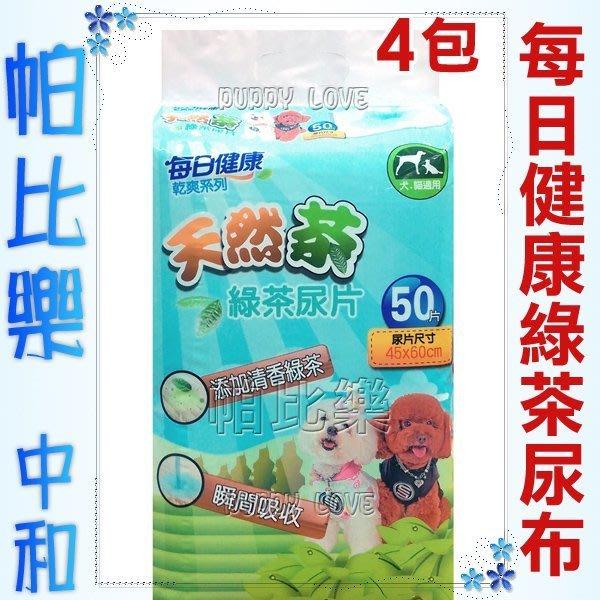 ◇帕比樂◇【促銷】每日健康綠茶尿布【4包】大片/小片可混搭,尿布墊,舖在地上或尿盆內