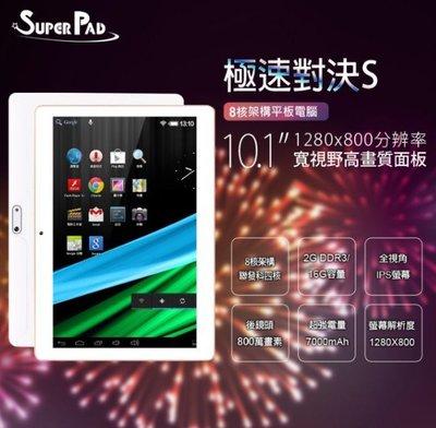 【東京數位】全新 贈立式皮套+保護貼  平板 SuperPad  極速對決S 10.1吋8核架構平板電腦 2G/16G