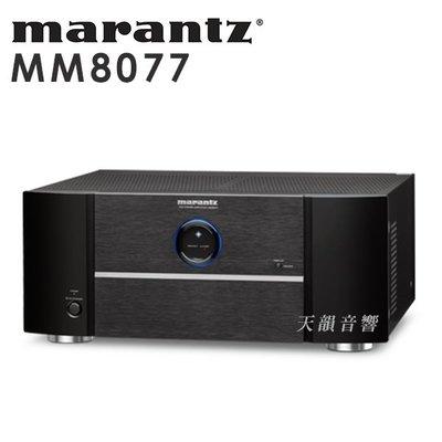台中天韻音響 日本 MARANTZ 馬蘭士 MM8077 七聲道後級擴大機 高電流.高頻寬.分離式電晶體 來電詢價
