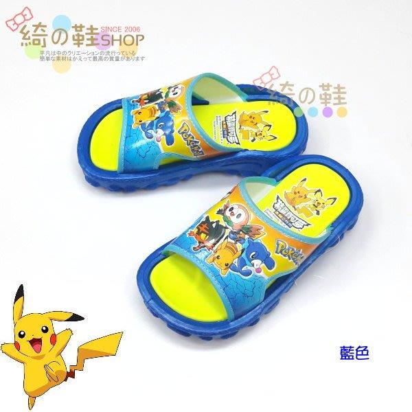 ☆綺的鞋鋪子☆【寶可夢】神奇寶貝 17 藍色 58 中童 休閒拖鞋 兒童戶外拖鞋 台灣製造MIT
