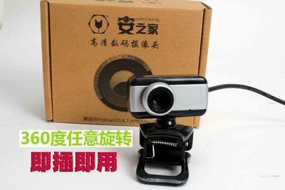 【開心驛站】安之家網路視訊攝影機