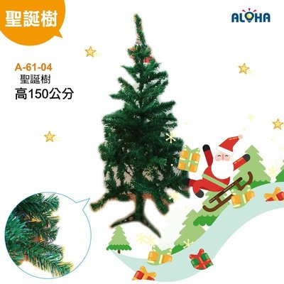 聖誕樹【A-61-04】150cm聖誕樹  LED耶誕燈飾/LED燈串/節慶燈飾/串燈/led聖誕燈 10米100燈
