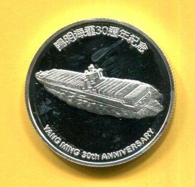 陽明海運三十週年招商局創辦人李鴻章像紀念1/2盎司銀章