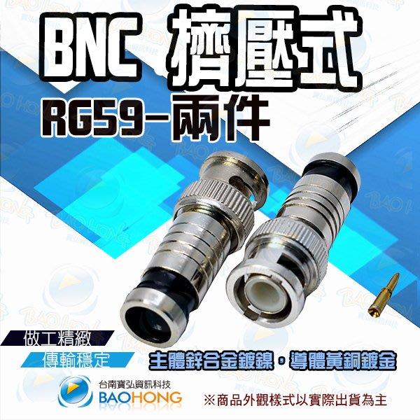 含稅價】 鋅合金材質黃銅鍍金針芯 BNC快速接頭 BNC公兩件式壓接式擠壓式 RG59 4C2V 2件式公接頭 Q9頭