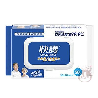 快護 抗菌成人潔膚濕巾 50抽 【奇寶貝】自取 面交 超取
