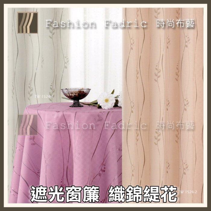 遮光窗簾 (雙面織錦) 素色系列 (TW1524) 遮光約80-90%