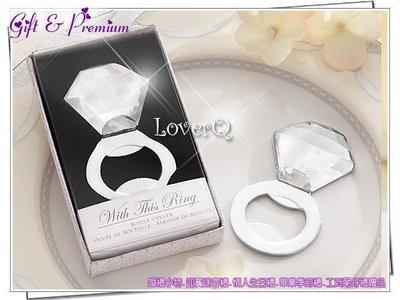 樂芙 LoverQ * 鑽石 開瓶器禮盒 * 婚禮小物 鑽石戒指 開罐器 鑽戒開瓶器 社團禮品 工商贈品 畢業禮
