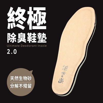 無味熊|終極除臭鞋墊2.0 - XL:28.5 cm ( 3雙 )