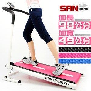 【推薦+】SAN SPORTS 特大號迷你跑步機C128-133雙飛輪.小迷跑健走跑步機.運動健身器材.便宜