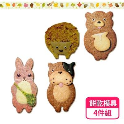 超萌手工不鏽鋼餅乾模具4件組 - 蜜罐熊、小綿羊、海盜狗、書包小兔