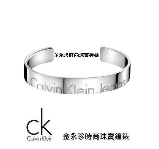 金永珍珠寶鐘錶* CK Calvin Klein 原廠真品 CK超經典手環 C字 KJ52AB0101 情人 生日禮物*