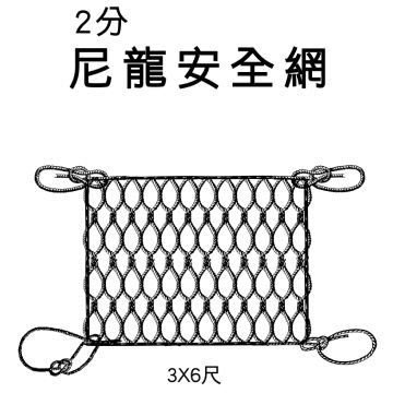 【TRENY直營】台灣製造 尼龍安全網 2分 PE繩 尼龍繩 安全網 居家 網子 2013