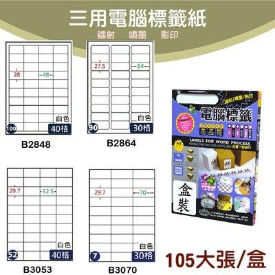 【現貨供應】鶴屋 B2848/B2864/B3053/B3070  標籤紙 出貨 信封貼 影印 雷射 噴墨 貼紙 分類