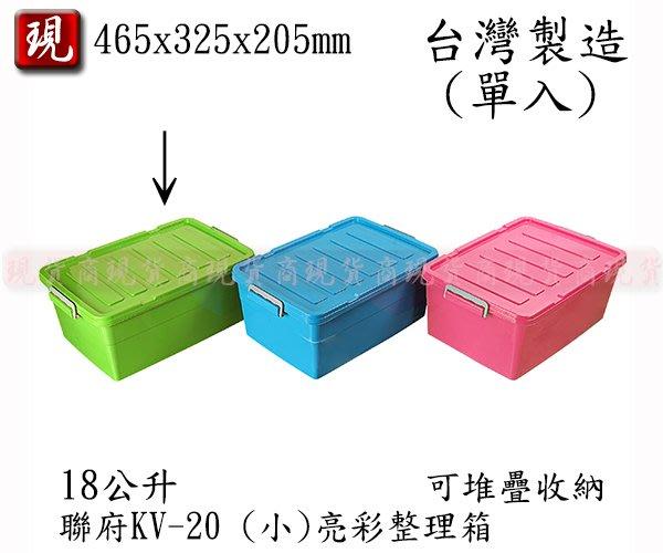 【現貨商】(滿千免運/非偏遠/山區{1件內}) 聯府 綠色 (小)亮彩整理箱 KV-20 收納盒 整理箱 置物盒