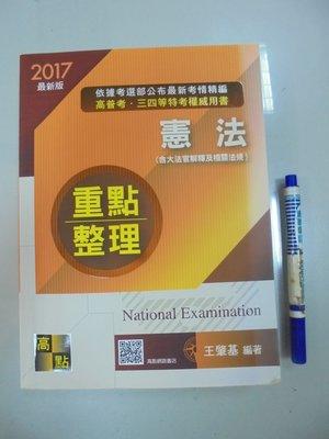 6980銤:A10-3de☆2017高普『憲法』王肇基 編著《高點》G000615