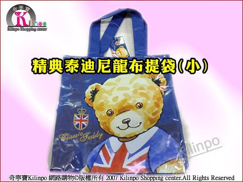 [奇寧寶生活館]170005-02 泰迪尼龍布提袋 (小)/雜物袋 手提袋 環保購物袋 書袋 收納袋
