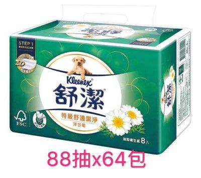 ?可刷卡免運?舒潔 特級舒適潔淨洋甘菊萃取抽取衛生紙(88抽x8串x8包)