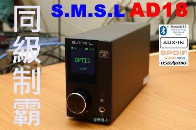 """""""音樂達人""""同級制霸~全新SMSL AD18全方位D類擴大機 藍芽+光+同+AUX+USB+耳機(保固一年)非D802C"""