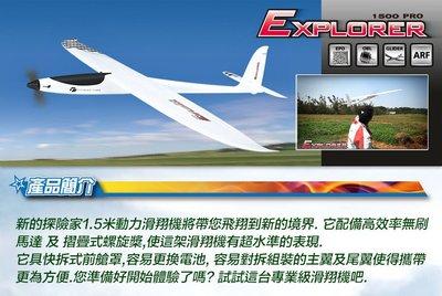 大千遙控模型 Thunder Tiger 雷虎 Explorer 探險者號 1.5米 電動競速滑翔機(4385-F00)