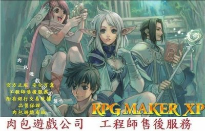 PC版 現貨 STEAM 官方正版 肉包遊戲 RPG製作大師XP RPG Maker XP