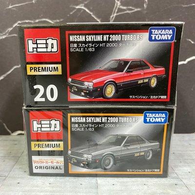 Tomica premium 20 NISSAN SKYLINE HT 2000 TURBO RS+無碼金盒