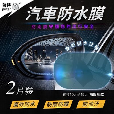 普特車旅精品【CO0200】10x15...