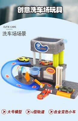 佳佳玩具 ----- 合金車 軌道洗車場 變色版和金車 益智玩具【CF147608】
