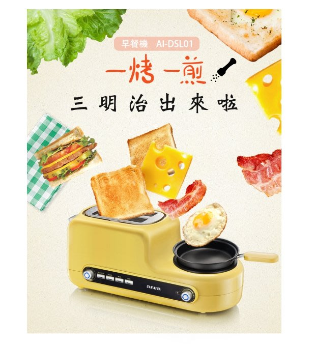【MONEY.MONEY】AIWA 愛華 AI-DSL01 多功能早餐機 台灣公司貨 原廠盒裝