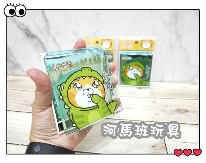 河馬班玩具-授權白爛貓2-方鏡(中)
