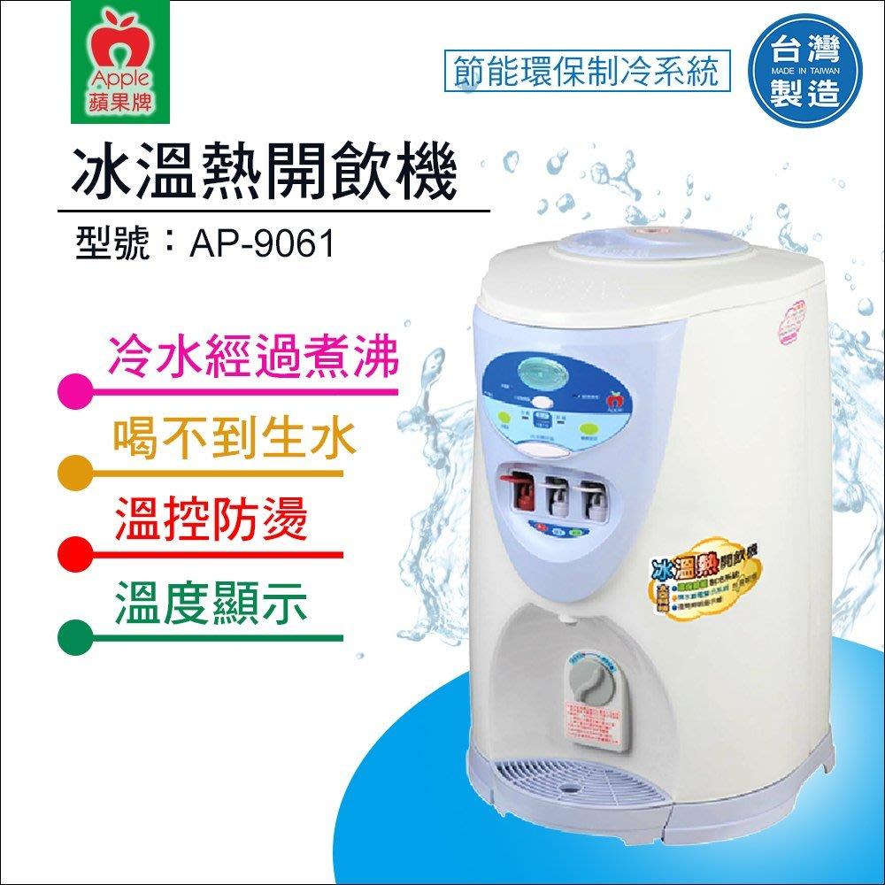 【水易購淨水網】蘋果牌 AP-9061節能環保冰溫熱開飲機/溫度顯示/冷水經過煮沸