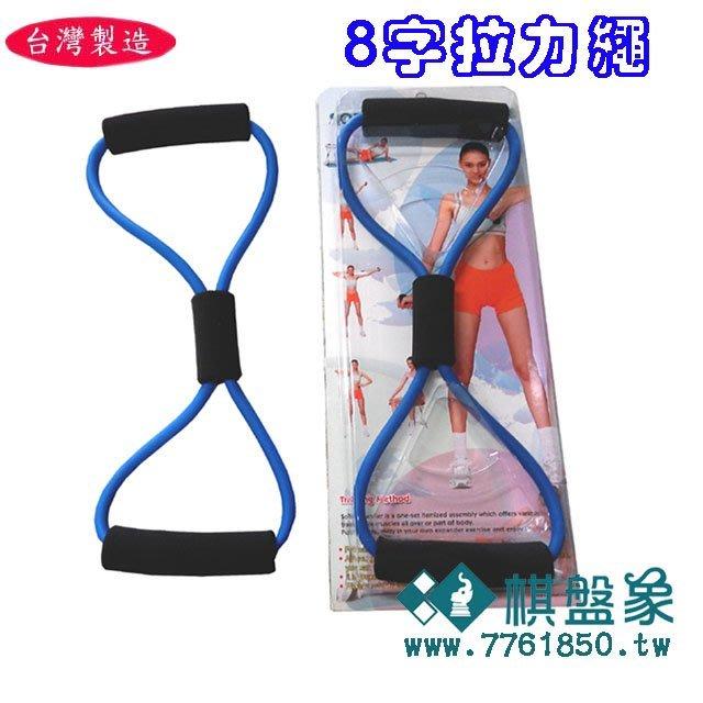 棋盤象 運動生活館  全新 台灣製造 多功能8字型拉力器 瑜珈伸展器 八字拉力繩  擴胸 伸展