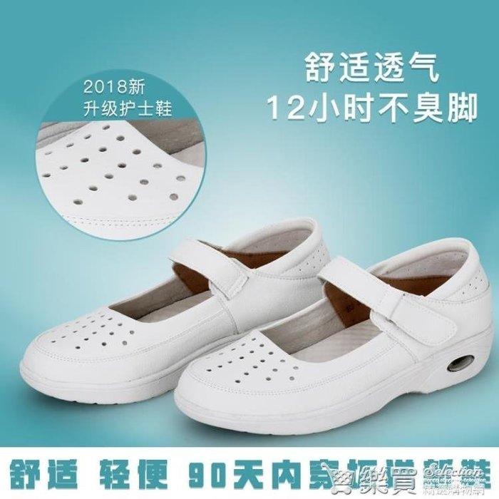 「免運」護士鞋女春季新款韓版白色平底透氣醫院舒適防滑軟底坡跟氣墊 『菲菲時尚館』