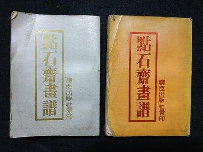 【二手書】點石齋化譜      古文物書      上.下冊  68年  聯亞出版設