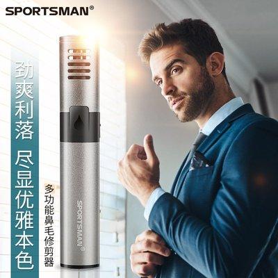 SportsMan鼻毛修剪器男剪刀電動鼻毛修剪器女不銹鋼修鼻毛器男士精品