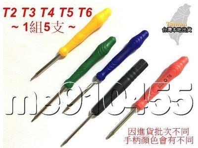 【1組5支】 T2 T3 T4 T5 T6 起子 螺絲起子 六角 拆機螺絲起子 螺絲刀 拆機工具 維修 DIY 有現貨