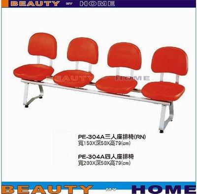 【Beauty My Home】19-CB-330-02四人座排椅【高雄】