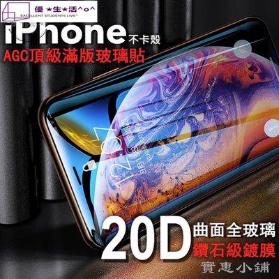 限時優惠 20D頂級滿版高清鋼化玻璃膜iPhone 11 12PRO Max SE2 xsmax xr i8 i7 i6 plus 新款上新