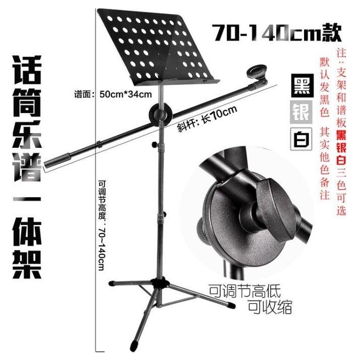 免運 吉他樂譜架子帶話筒麥克風一體加粗厚升降便攜式折疊家用琴曲譜台 KWYC7388