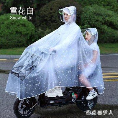 【蘑菇小隊】雨衣 成人騎行電瓶車母子雙人騎車透明雨披加大加厚TA896【棉花糖伊人】-MG42689