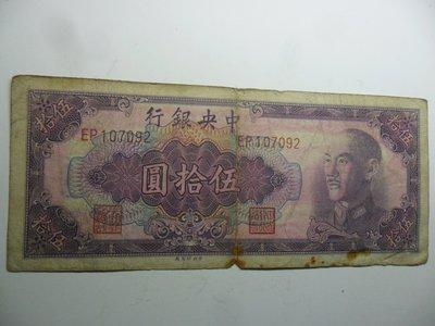 古幣紙鈔珍藏專賣民國老舊紙幣 中央銀行 伍拾元五十元 蔣介石頭像關金保真包老134