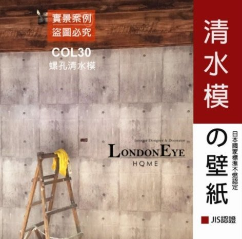 【LondonEYE】LOFT工業風 • 日本進口建材壁紙 • 螺孔模板清水模 安藤忠雄/復古設計/鐵件/IG打卡 優惠