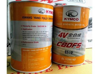 光陽 4V 機油 10W40 0.8L C80 FS、全合成 V2、LIKE、G5、G6、超五、雷霆、X-SENSE