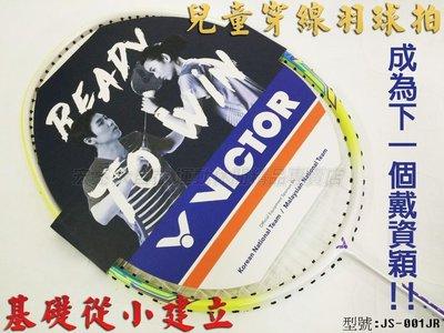 宏亮 含稅附發票 VICTOR 勝利 兒童拍 訓練拍 羽球拍 羽毛球拍 碳纖維 戴資穎 林丹 變強 JS-001JR