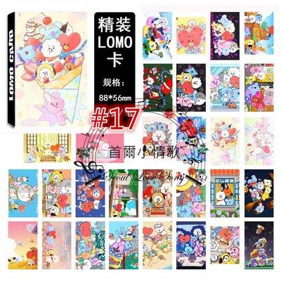 【首爾小情歌】BTS 防彈少年團 最新 集體款 團體款 V 田柾國 JIMIN LOMO 30張卡片 小卡組 #17